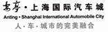 第二届中国国际智能网联汽车论坛2017-智能交通与智能汽车的协同发展