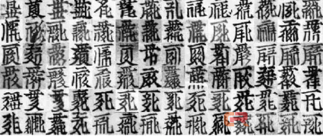 以识别西夏文为例,聊聊人工智能如何帮我们认识历史