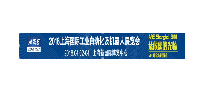 2018上海自动化机器人展在新国际博览中心开幕