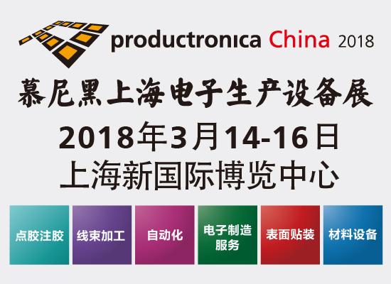 2018慕尼黑上海电子生产设备展(productronica China)