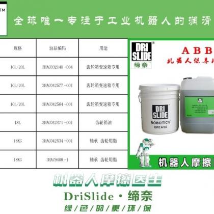 ABB机器人保养用油