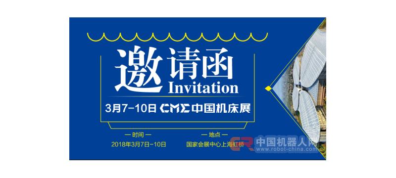 智能融汇共话未来,CME中国机床展同期活动:线上《智能制造与高端数控机床创新》研修班第二讲顺利举办!