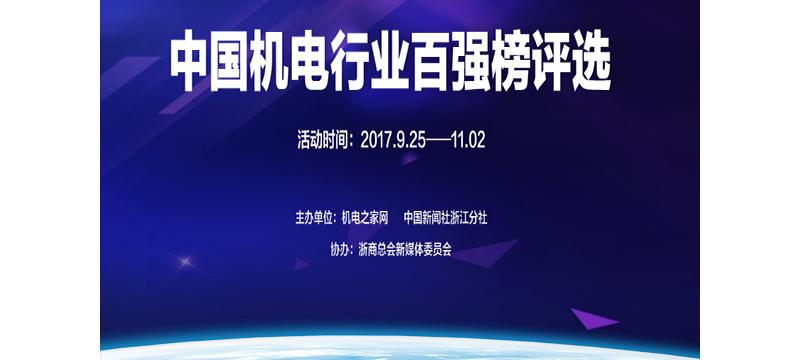 中国机电行业百强评选活动正式启动 期待你的加入