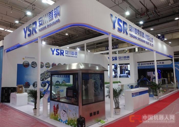 安川首钢2017世界机器人大会实录