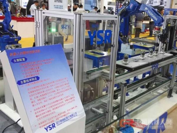 安川首钢参加2017大连国际工业博览会