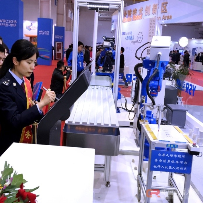 安川首钢亮相2016世界机器人大会