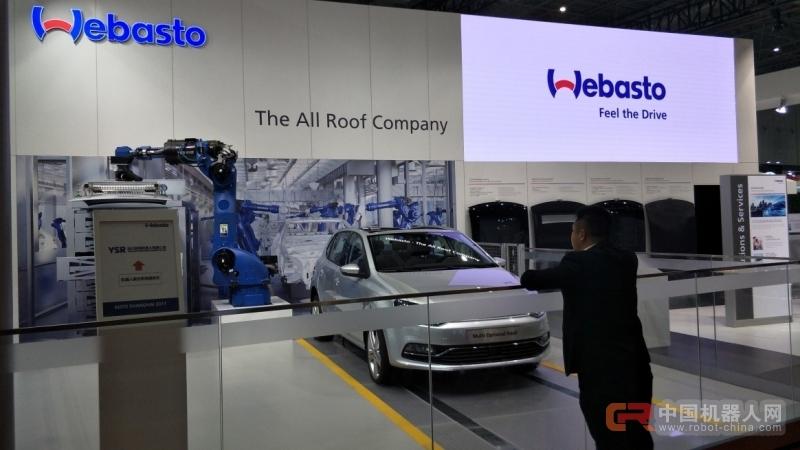 安川首钢助力Webasto精彩亮相2017上海国际汽车工业展