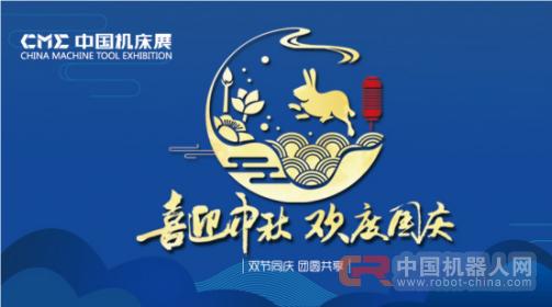 金秋国庆双节至,CME中国机床展送祝福!