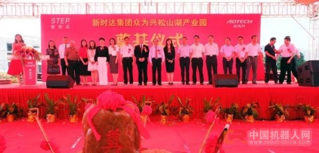 启航再出发 ∣ 新时达集团众为兴东莞松山湖产业园项目正式奠基