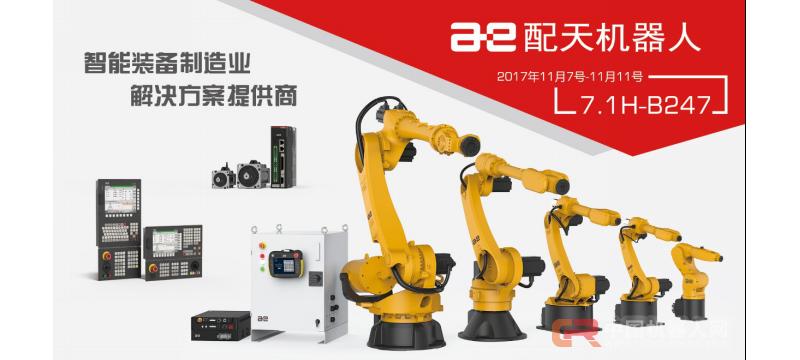 配天专注产品优化,打造全能通用机器人