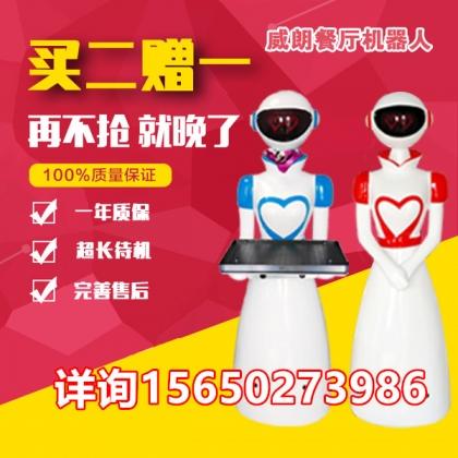 厂家直供山东威朗智能餐厅酒店送餐 传菜 迎宾机器人服务员