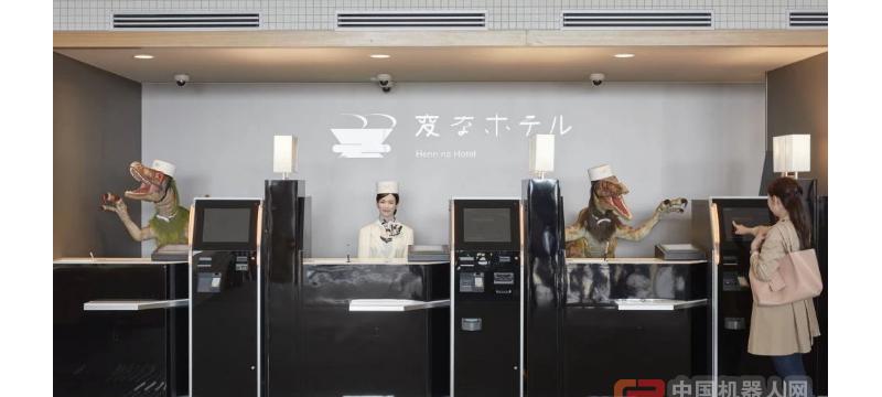 """机器人酒店来了,接待你的可能是""""美女""""或者""""野兽"""""""
