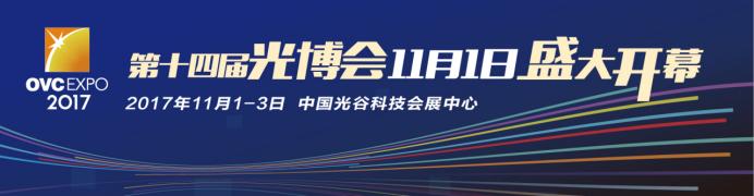 武汉光博会11月1-3日即将盛大举行!