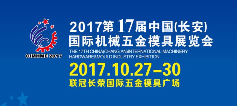 2017第十七届中国(长安)国际机械五金模具展览会10月27日开幕