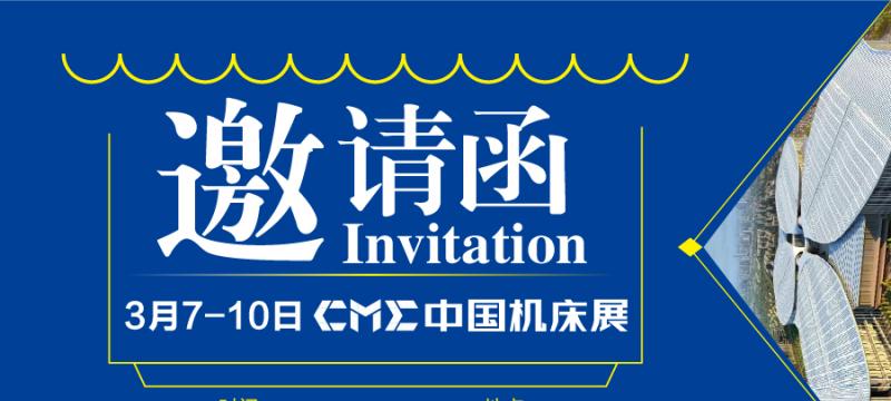 来CME中国机床展,领略工业制造魅力!
