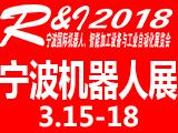 2018宁波国际机器人与智能加工与工业自动化展览会
