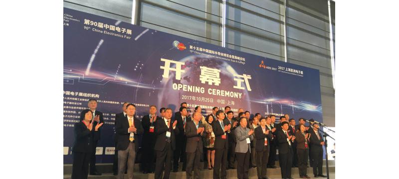 IC China 2017盛大开幕—半导体行业的半壁江山都在这里!