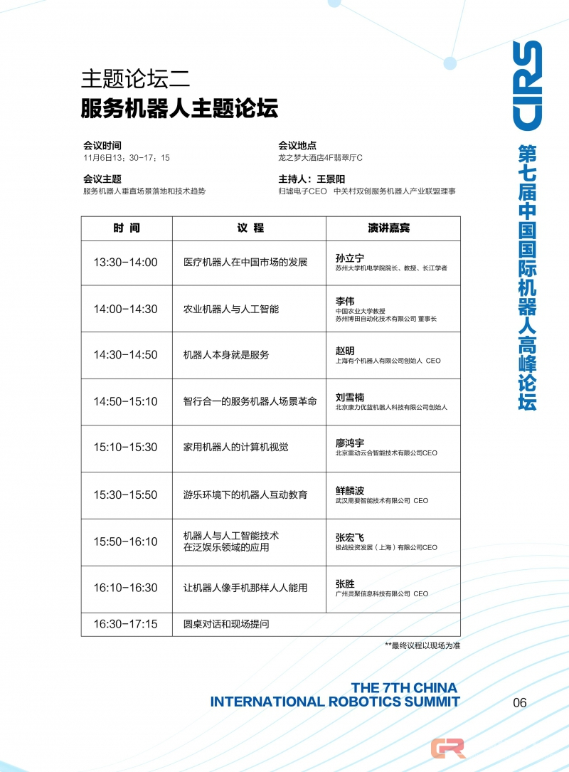 五场活动 30+主题报告 千人齐聚 第七届中国国际机器人高峰论坛议程重磅公布