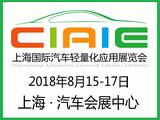 中国国际汽车轻量化技术成果展览会