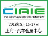 中国上海国际汽车座椅与创新技术应用展览会