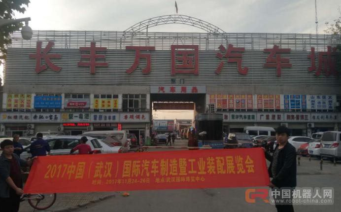 中国(武汉)国际汽车制博览会即将盛大开幕