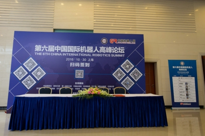 第六届中国国际机器人高峰论坛