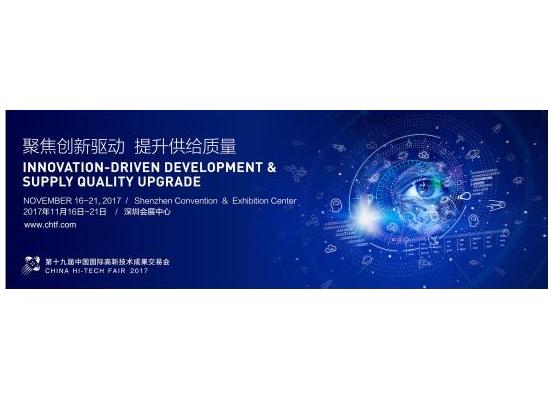 上海组团参加第十九届高交会 着力加快科技创新中心建设