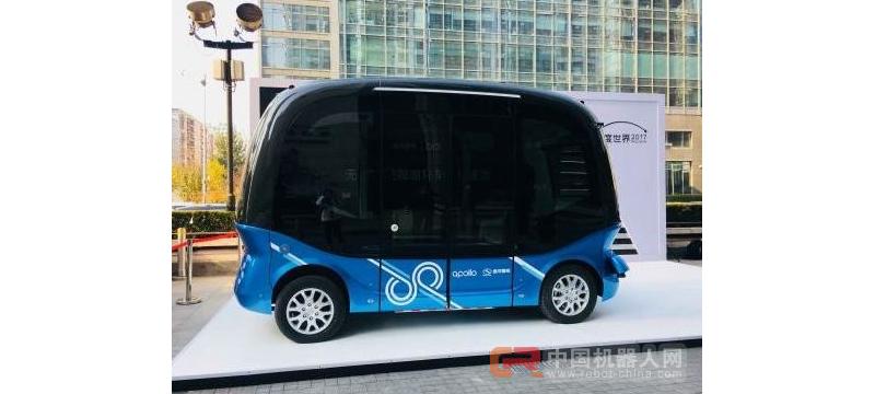 2018年百度将量产无人驾驶小巴车 融入AI交互系统