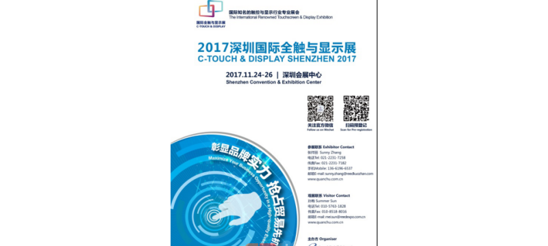 聚焦:2017深圳国际全触与显示展亮点抢先看