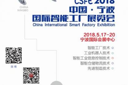 2018宁波国际智能工厂展览会