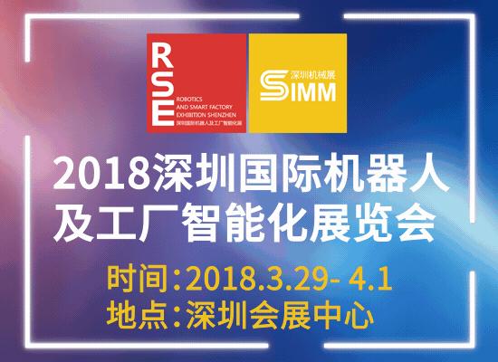 2018深圳国际机器人及工厂智能化展暨第19届深圳机械展(SIMM2018)