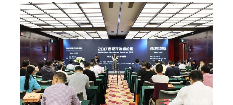 硬见生态,共享智慧,2017硬见开发者论坛在深圳举行