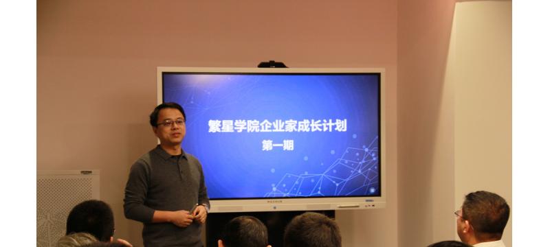 HRG机器人产业企业家成长计划启动