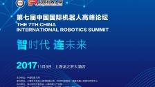 第七届国际机器人高峰论坛-主会场圆桌