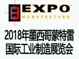 2018年墨西哥蒙特雷国际工业制造展览会