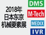 2018年日本东京机械要素展M-TECH