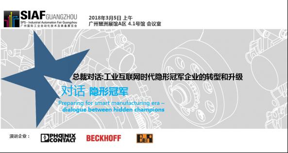 多场重量级行业论坛亮相SIAF广州国际工业自动化技术及装备展览会