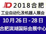 2018中国合肥国际工业自动化及机器人展览会