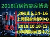 2018国际智能家居展览会(上海--北京巡展)
