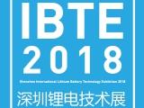 2018深圳锂电池展/深圳国际锂电技术展览会