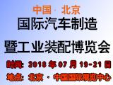 BIAME2018第九届中国(北京)国际汽车制造暨工业装配博览会