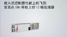 CX20x2 嵌入式控制器