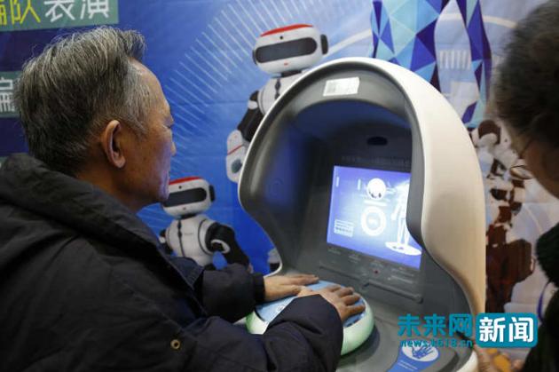 "VR科技由虚向实助力教育 ""小胖""机器人陪孩子健康成长"