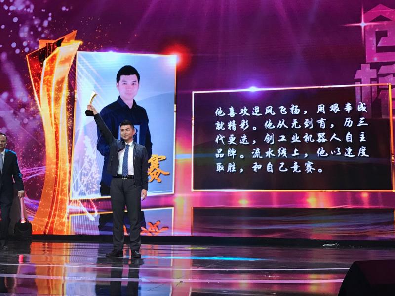 2017CCTV中国创业榜样评选结果揭晓 工业机器人哪位企业家上榜