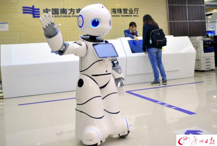 """广州首个智慧供电营业厅亮相 国产机器人营业员""""优优""""上岗"""