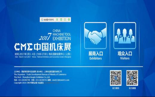CME中国机床展提前祝您元旦快乐!