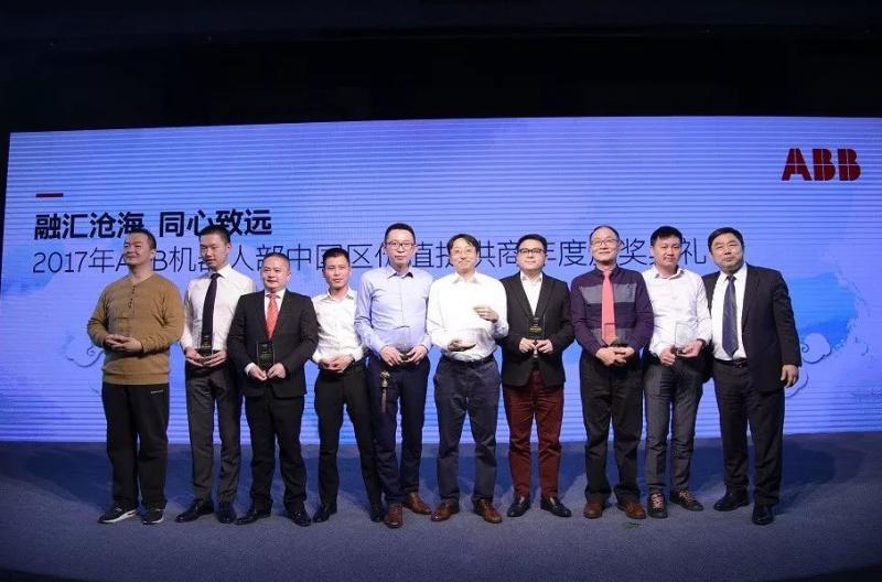 融汇沧海 同心致远|2017年ABB机器人中国区价值提供商颁奖典礼圆满举行
