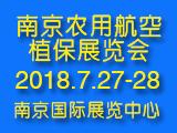 2018中国江苏国际农用航空植保无人机展览会