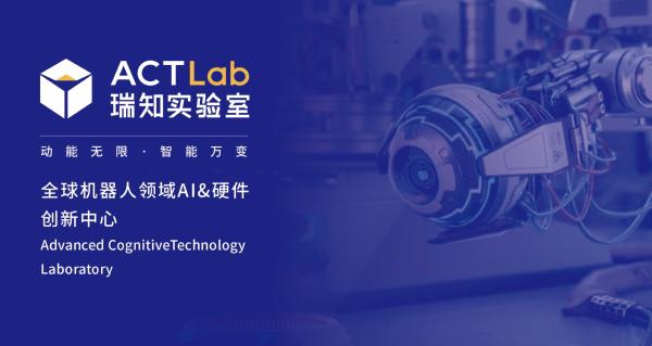 ACT Lab: 工业机器人发展核心零部件成关键
