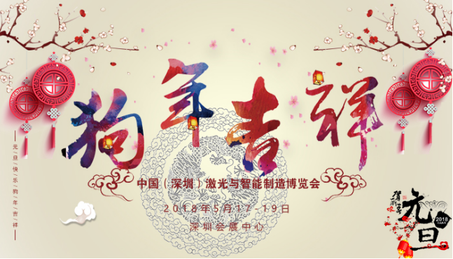 LASERFAIR中国激博会预祝您元旦快乐